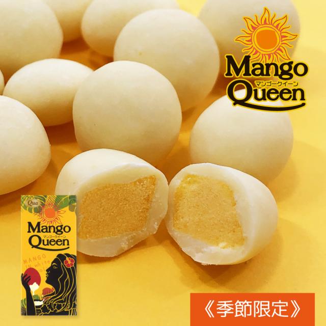 マンゴーをホワイトチョコで包み込んだ「マンゴークイーン」