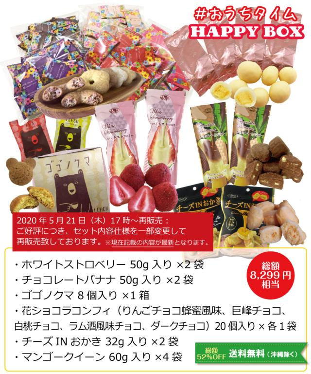 5月21日17時~QuaおうちタイムHAPPYBOX