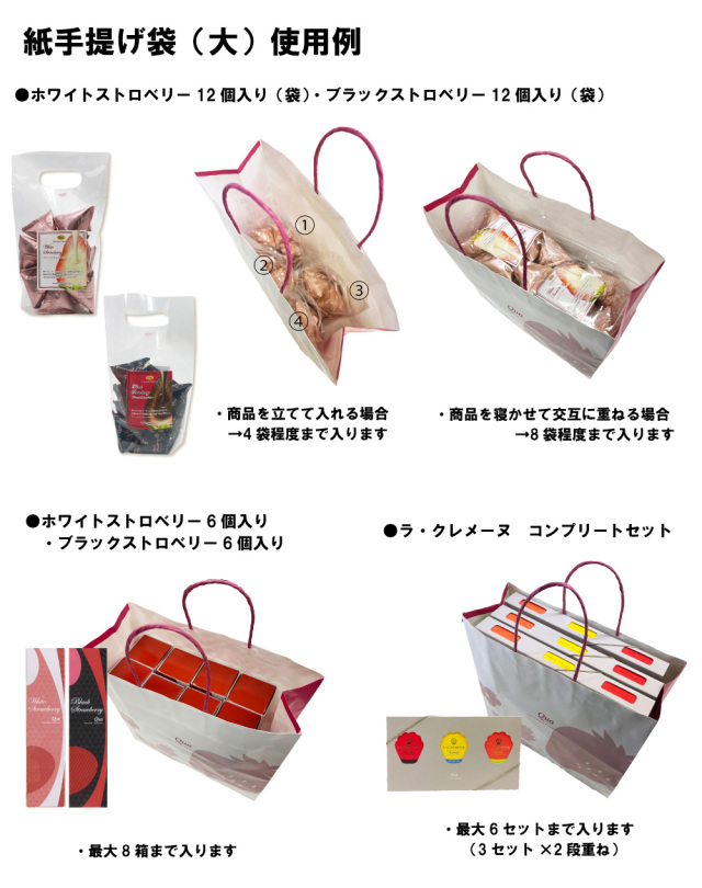 紙手提げ袋(大)使用例