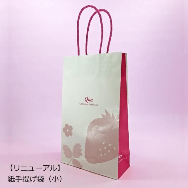 紙手提げ袋(小)