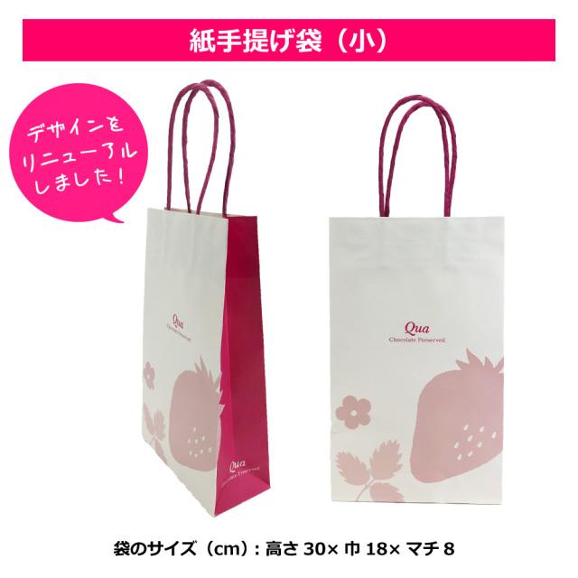 【リニューアル】紙手提げ袋(小)