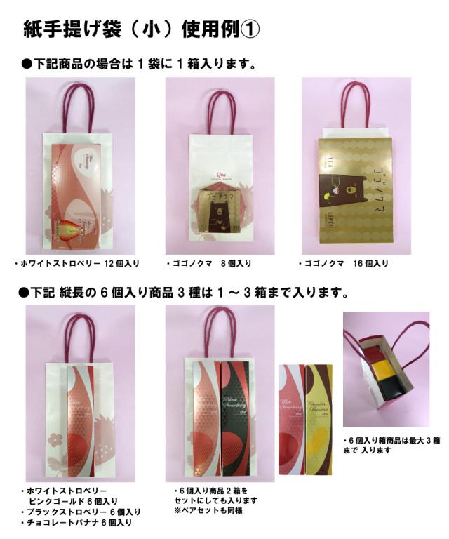 紙手提げ袋(小)使用例