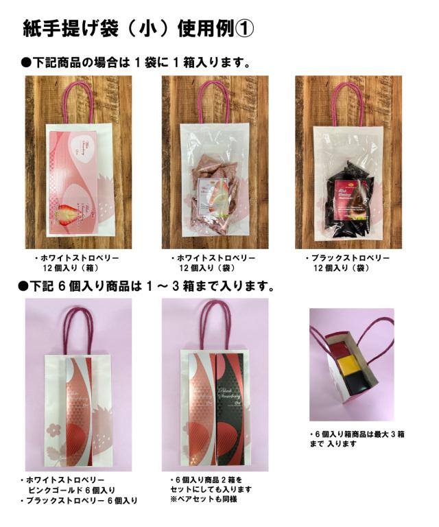 紙手提げ袋(小)使用例1
