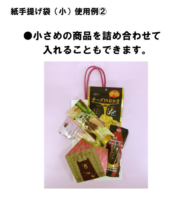 紙手提げ袋(小)使用例2
