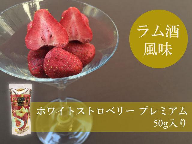 生の苺の風味をそのままにラム酒風味のホワイトチョコレートをたっぷりと染み込ませた「ホワイトストロベリー プレミアム」