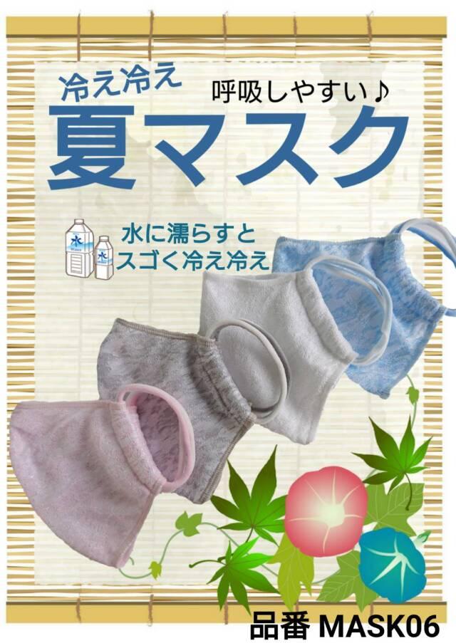MASK06 呼吸しやすい 冷感夏マスク