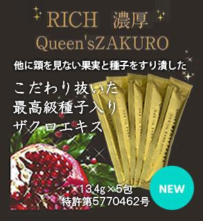 クィーンズザクロ スティックタイプ13.4g×5包 【送料無料】