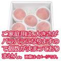 桃の箱画像0