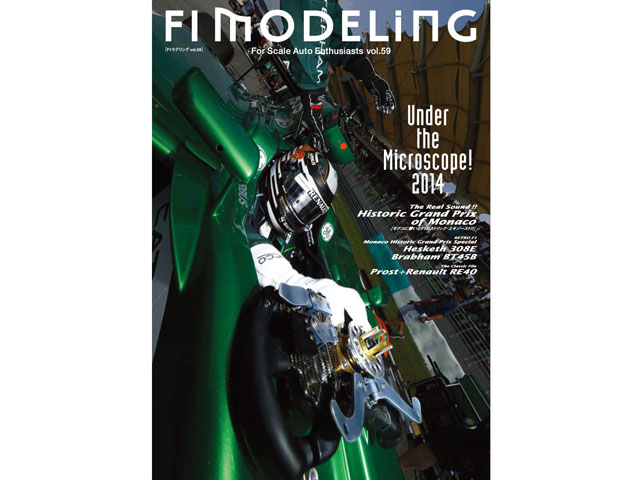 書籍 F1モデリング vol.59