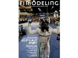 書籍 F1モデリング vol.66