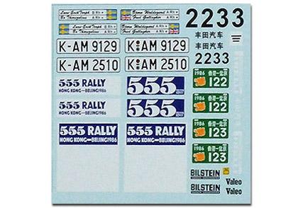 MSMクリエイション D221 1/24 Toyota Celica TA64 1986 Hong Kong - Beijing Rally デカール 【メール便可】