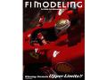 書籍 F1モデリング vol.47