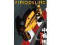 書籍 F1モデリング vol.56