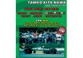 TAMEO kit CPK002 Lotus 79 Italia GP 1979 Andretti/Reutemann