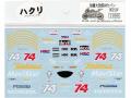 Museum collection D129 1/12 Honda RC211V 03 Sepang test 【メール便可】