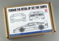 Hobby Design HD02_0327 1/24 フェラーリ F40 ディテールアップセット for Tamiya