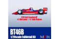 【お取り寄せ商品】 HIRO K269 1/20 Brabham BT46B Fan car Swedish GP 1978