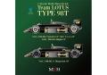 HIRO K454 1/43 ロータス 98T ver.C 1986 Hungarian GP