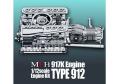 【お取り寄せ商品】 HIRO KE006 1/12 Porshce 917K Engike kit