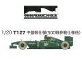 MONOPOST MP006 ロータス T127 2010 中盤戦仕様(500戦参戦仕様他)