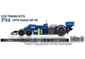 【お取り寄せ商品】 STUDIO27 TK2071 1/20 Tyrrell P34 Dutch GP 1976 Conversion Kit
