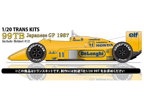 STUDIO27 TK2024 1/20 ロータス 99TB 日本GP 1987 トランスキット