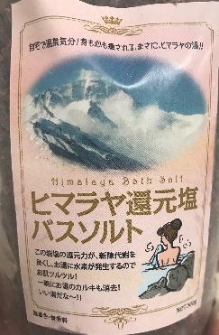 浴用ヒマラヤ岩塩500g