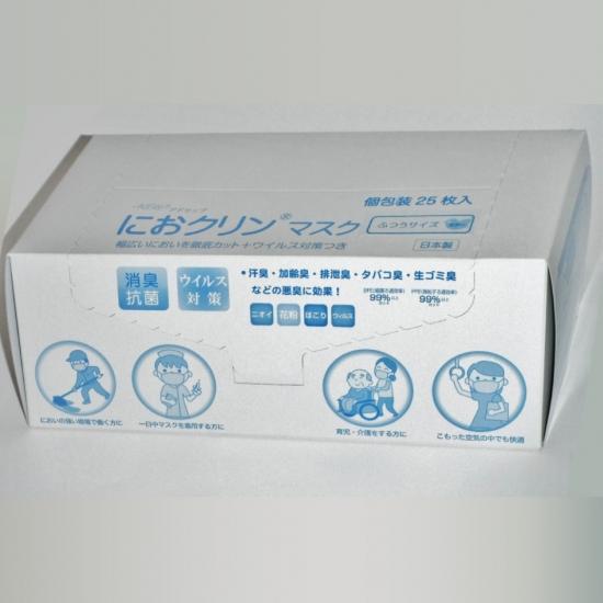 におクリンマスク ウイルス対策つきカラー・普通サイズ・(ブルー)25枚入り化粧箱