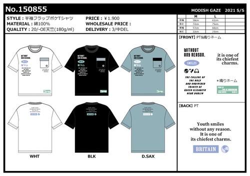 【2021春夏新作】20/-OE天竺 フラップポケット 半袖Tシャツ(ロゴ)|ストリートカジュアル通販RAD CHAMP