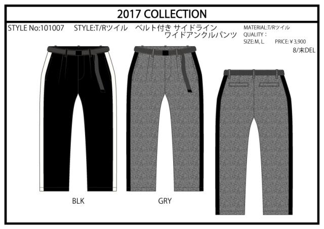 【2017秋冬新作】T/Rツイル ベルト付きワイドアンクルパンツ(ライン)