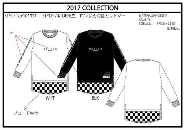 【2017秋冬新作】天竺 裾切替ロング丈長袖Tシャツ(サイドジップ チェッカー)