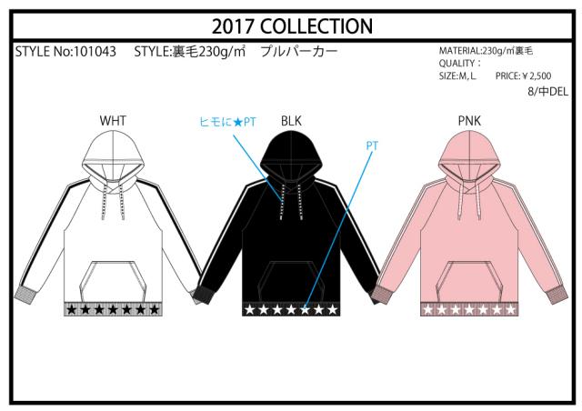 【2017秋冬新作】裏毛 裾ロゴプルパーカー(ラグラン ★)