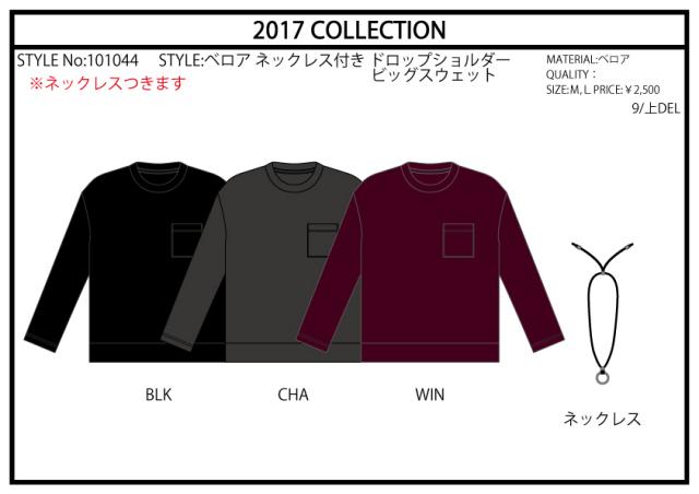 【2017秋冬新作】ベロア ドロップショルダー ビッグスウェット(ネックレス付)