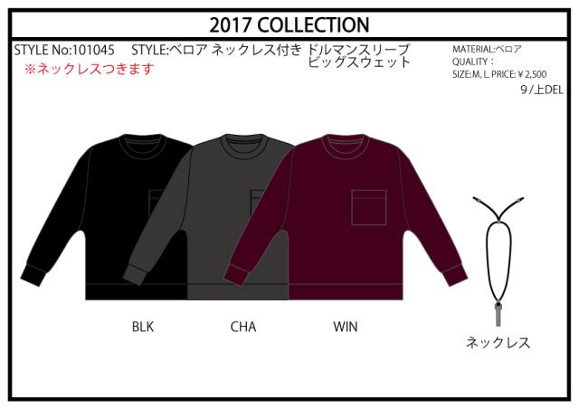 【2017秋冬新作】ベロア ドルマン ビッグスウェット(ネックレス付)