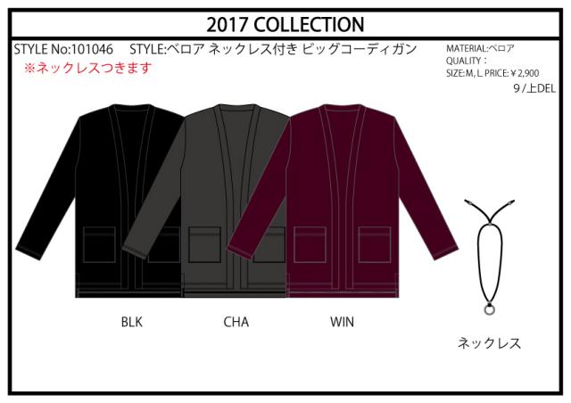 【2017秋冬新作】ベロア ビッグコーディガン(ネックレス付)