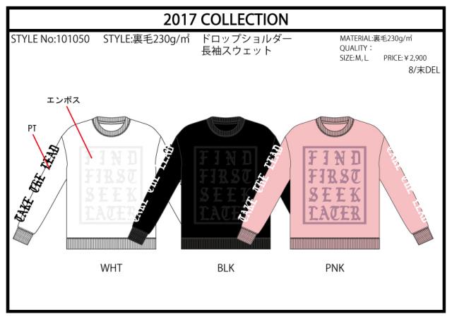 【2017秋冬新作】ドロップショルダー裏毛スウェット(エンボス 花文字)