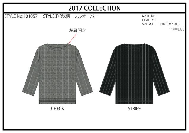 【2017秋冬新作】T/Rツイル 総柄プルオーバーシャツ