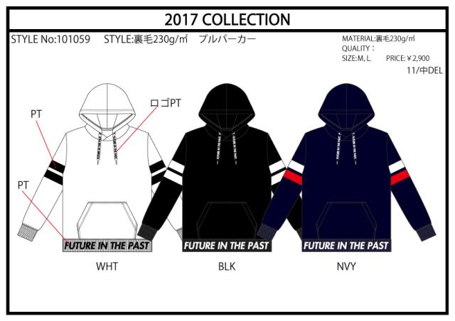 【2017秋冬新作】裏毛 裾ロゴプルパーカー(袖ライン)