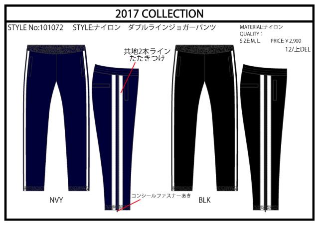 【2017秋冬新作】ナイロン ラインジョガーパンツ|ストリートカジュアル通販RAD CHAMP