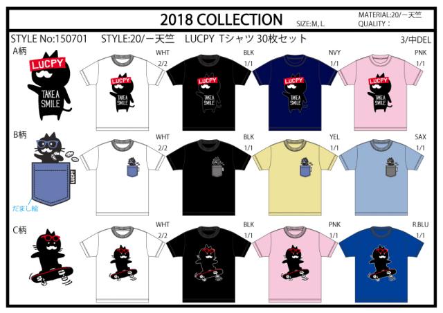 【2018春夏新作】20/-天竺 半袖Tシャツ(LUCPY) 30枚セット|ストリートカジュアル通販RAD CHAMP
