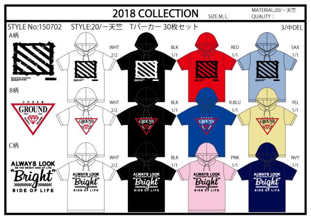 【2018春夏新作】20/-天竺 半袖Tパーカー(ロゴ系1) 30枚セット|ストリートカジュアル通販RAD CHAMP