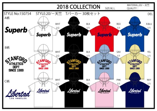 【2018春夏新作】20/-天竺 半袖Tパーカー(ロゴ系3) 30枚セット|ストリートカジュアル通販RAD CHAMP