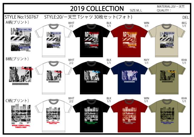 【2019春夏新作】20/-天竺 半袖Tシャツ(フォト) 30枚セット