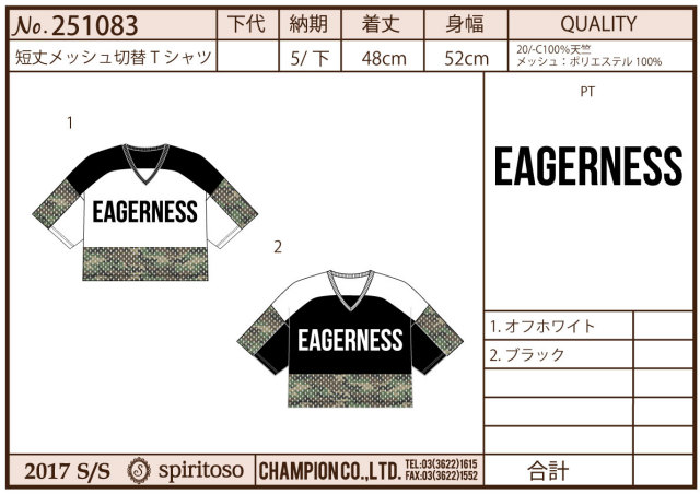 短丈メッシュ切替Tシャツ(迷彩)|ストリートカジュアル通販RAD CHAMP