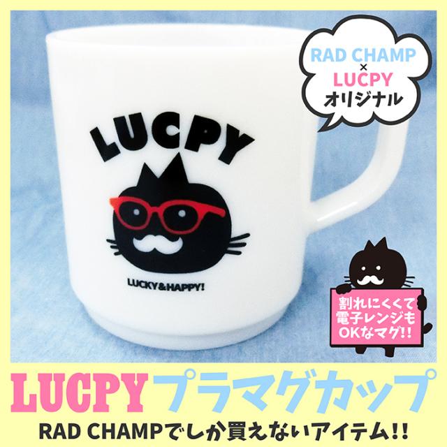 日本製 当店完全オリジナルLUCPYマグカップ/ 910219 RADCHAMP ラッドチャンプ Modish gaze モディッシュガゼ|ストリートカジュアル通販RAD CHAMP