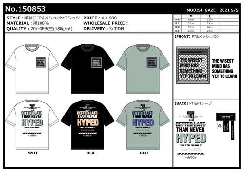 【2021春夏新作】20/-OE天竺 メッシュポケット 半袖Tシャツ(ロゴ+テープ) ストリートカジュアル通販RAD CHAMP