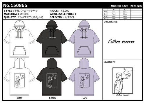 【予約販売】(4月納品)【2021春夏新作】20/-OE天竺 半袖パーカーTシャツ(Smoking 線画イラスト)|ストリートカジュアル通販RAD CHAMP
