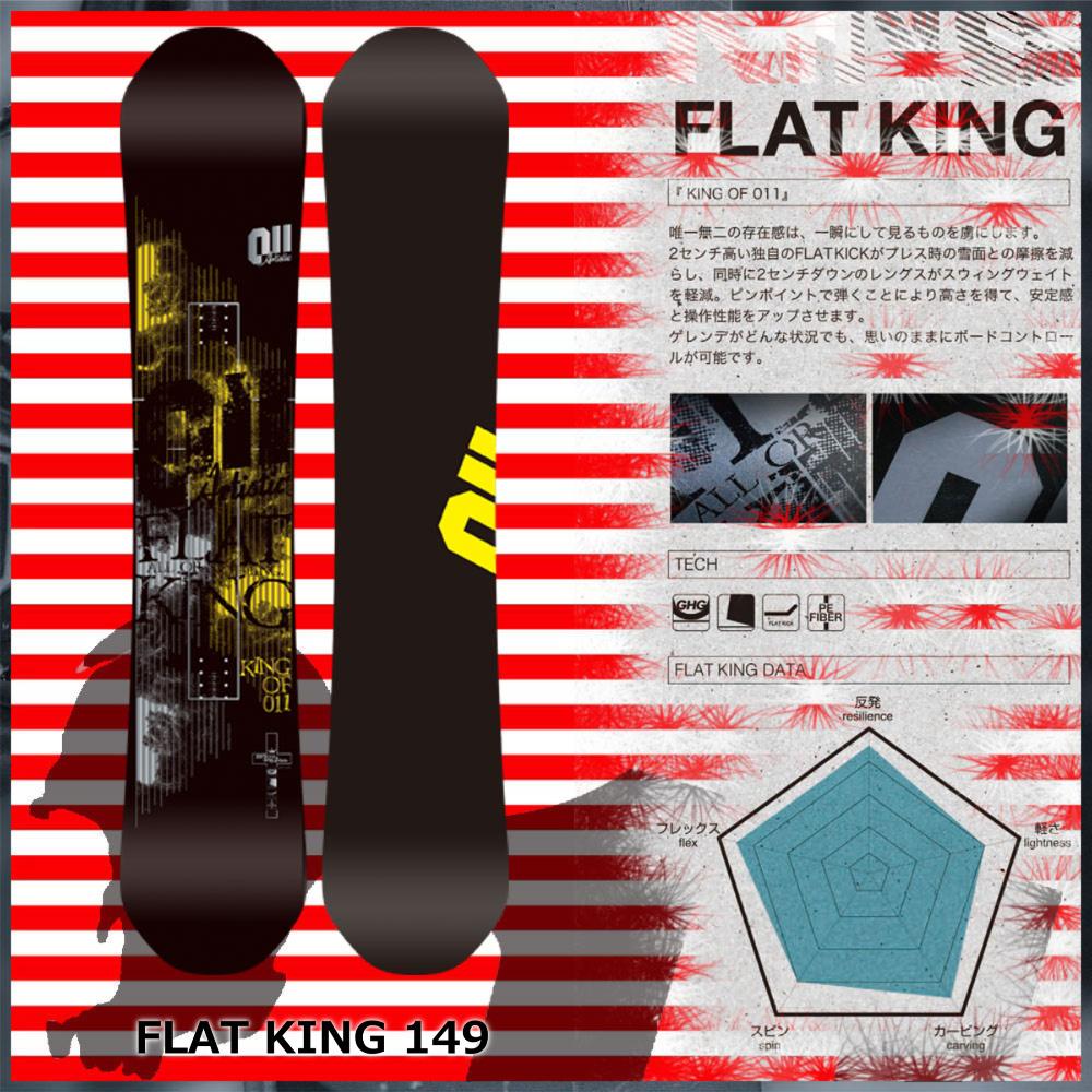 011 artistic 17-18 2018 ゼロワンワン FLAT KING フラットキング 149cm