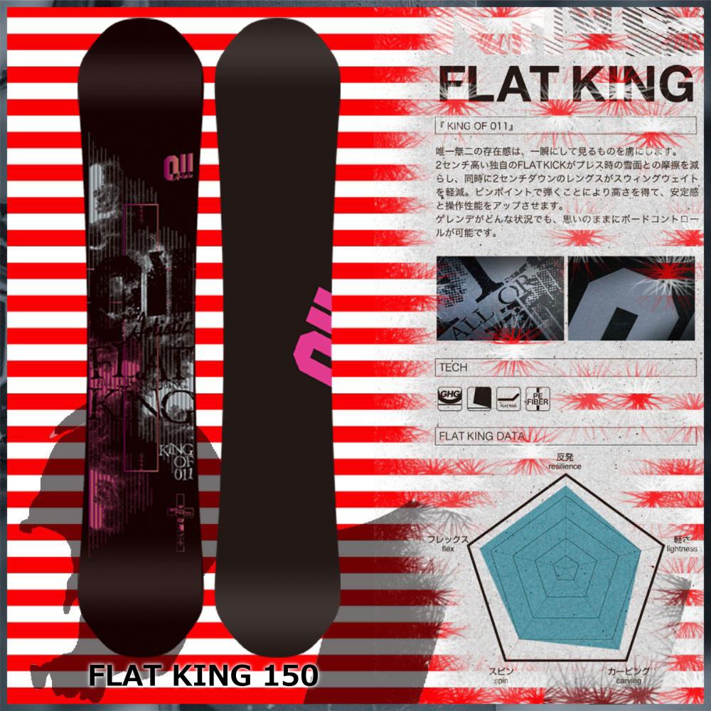 011 artistic 17-18 2018 ゼロワンワン FLAT KING フラットキング 150cm