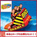 トーイングチューブ ロープ付 SPORTSSTUFF スポーツスタッフ BIG MABLE 2人乗り ビッグマーブル